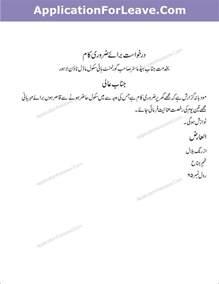 Appreciation Letter In Urdu Application For Leave In Urdu Language