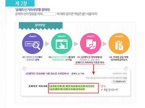 blogger events 한겨레 할 수 있다 아자 공채의 신 탄생 축하 이벤트