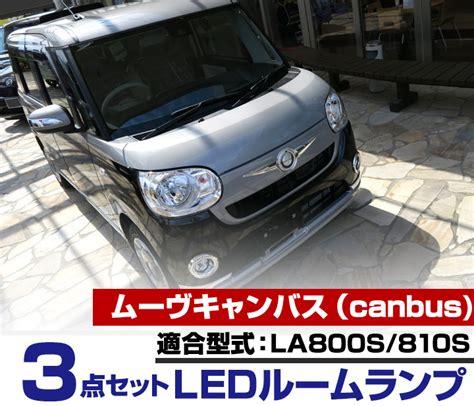 Lu Led Mobil Xenia 楽天市場 キャンバス ledルームランプ ダイハツ cunbus daihatsu la800s la810s