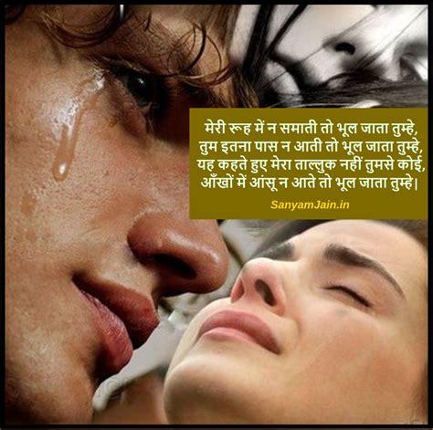 crying love shayari hindi sad shayari images hindi shayari dil se