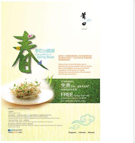 putien nex new year menu putien nex new year menu 28 images 8 best restaurants