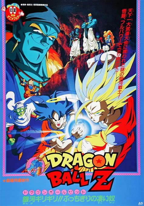 film layar lebar dragon ball dragon ball z los guerreros de plata 1993 filmaffinity
