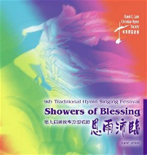 Showers Of Blessing by Sinfonia Mosaic Www Sinfoniamosaic Org Recordings