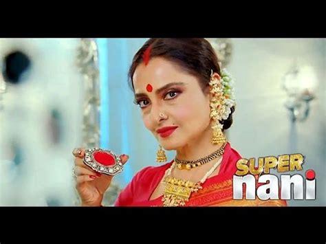 biography of movie super nani super nani full movie review in hindi rekha and