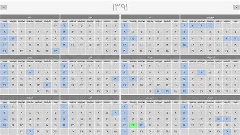 Farsi Calendar Shamsi Calendar