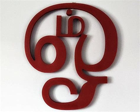 Housewarming Gift by Tamil Ohm Wood Sign Indian Art Sanskrit Aum New Home