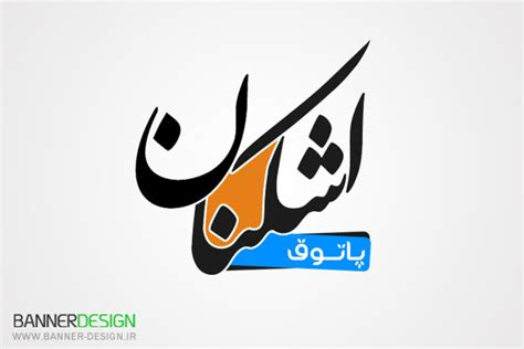 banner design ir طراحی لوگو سامانه طراحی بنر تبلیغاتی