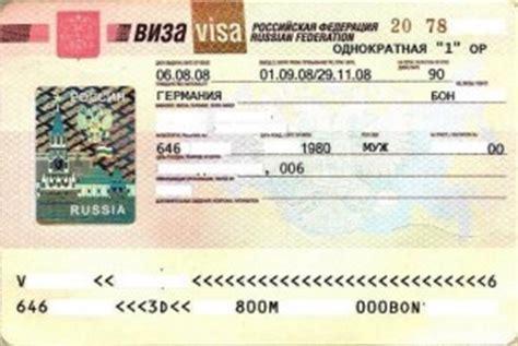 consolato russo in italia come ottenere il visto per la russia acasamai it