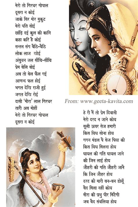 meera bai biography in hindi font meera ki krishna bhakti geeta kavita com poem meera ki