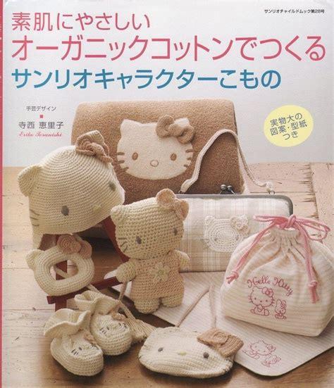 revista japonesa de amigurumis a crochet apexwallpapers com revistas de manualidades gratis hello kitty for barbies