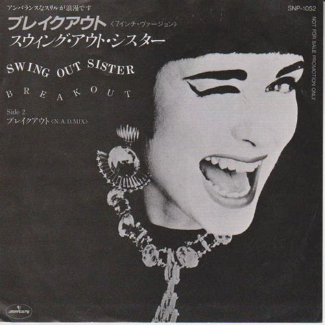breakout swing out swing out breakout レコード通販のサウンドファインダー