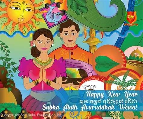 the sinhala and tamil new year or the aluth avuruddha is