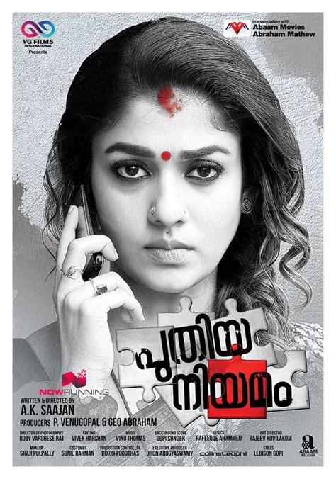 indian film i promise puthiya niyamam movie stills nowrunning malayalam