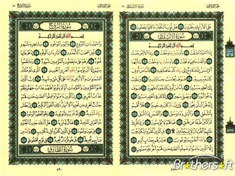 free download quran download free quran ayat screensaver quran ayat