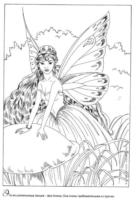 forest elf coloring pages fairy myth mythical mystical legend elf fairy fae wings