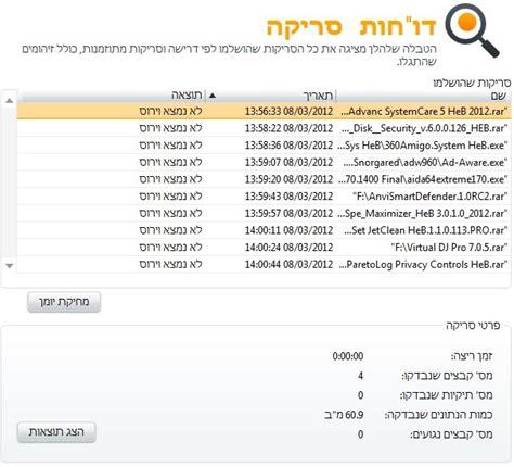 format factory hebrew תוכנות מתורגמות לעברית תוכנות מתורגמות לעברית בלעדי