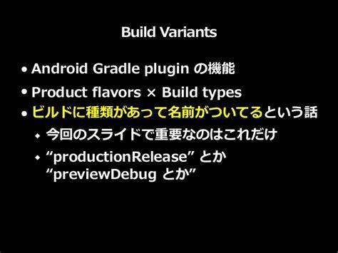 android gradle plugin android アプリを jenkins でビルドして github に リリース を作る