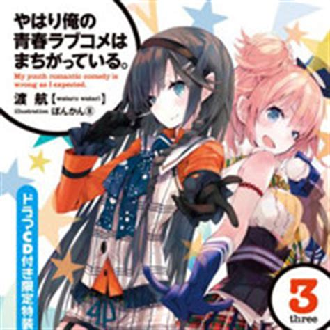 my youth comedy is wrong as i expected vol 2 light novel crunchyroll my youth comedy is wrong as