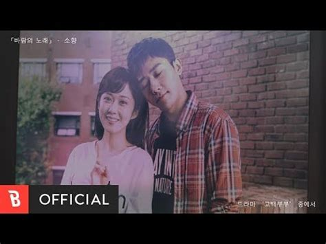 download mp3 ost go back couple m v sohyang 소향 wind song 바람의 노래 vidoemo
