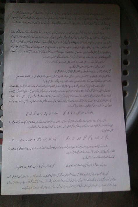 Waqt Ki Pabandi Essay 6 Class by Waqt Ki Pabandi Urdu Essay Entrytest Prep And Admission Help