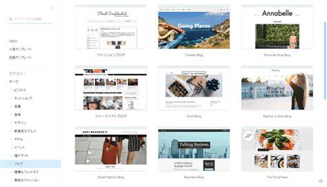 layout blog wix ブログもできるホームページ作成ツール wix でブログを作ってみた webマーケティング ブログ