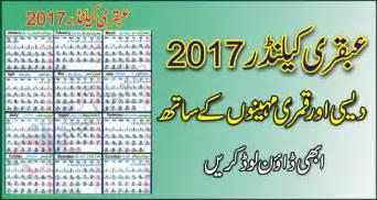 Calendar 2018 Pdf Urdu Cure Urdu Ramadan Calendar 2017 Desktop Pdf Calendar