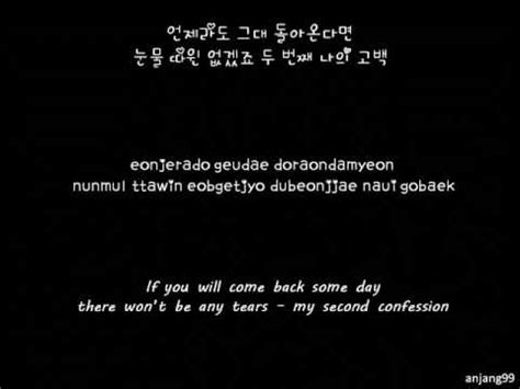 my lyrics hangul btob second confession 두 번째 고백 hangul romanization