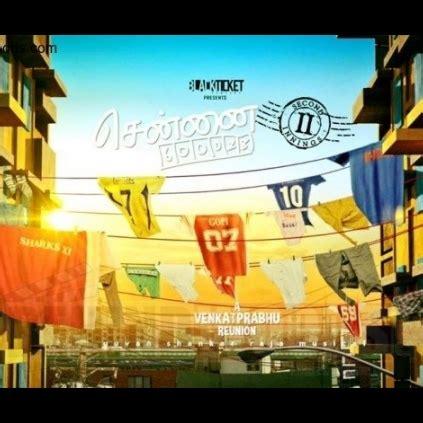 film chennai vs china wiki watch chennai 28 movie online full movie online unnuders mp3