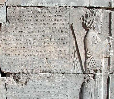 mitologia persiana persepolis ecriture
