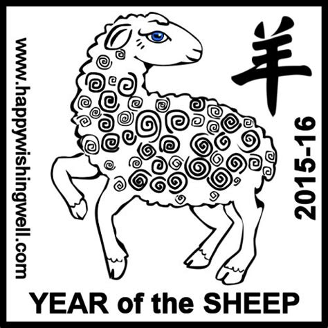 chinese new year goat coloring page 13 best images about year of the sheep 2015 on pinterest