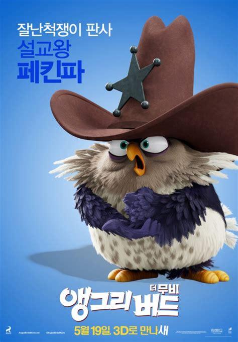 angry birds 2016 imdb angry birds movie poster 18 of 27 imp awards