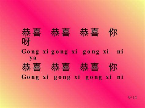 new year song gong xi ni lyrics new year songs