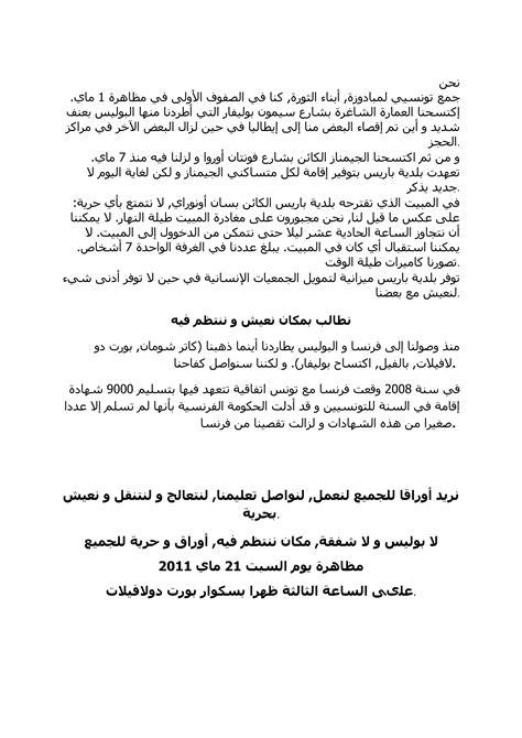 Exemple De Lettre Administrative En Arabe Modele Lettre Administrative Arabe