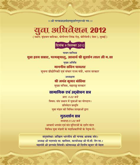 Jain Wedding Invitation Cards by Jain Wedding Invitation Cards Wedding Dress Decore Ideas