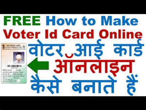 make voter card how to make voter id card from home