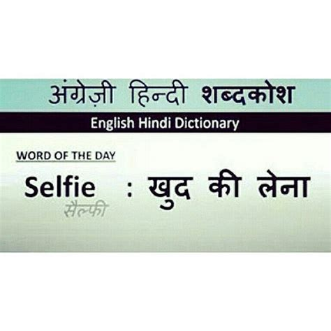 blogger hindi meaning selfie meaning in hindi dictionary english selfie