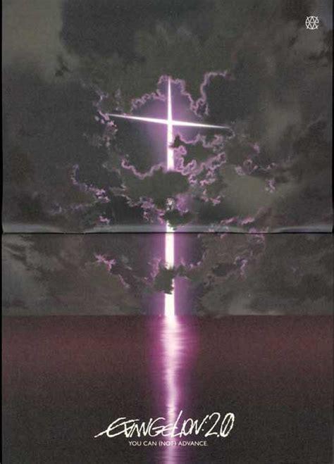 Evangelion 2 0 Can Not Advance 2009 Film Evangelion 2 0 You Can Not Advance Movie Posters From Movie Poster Shop