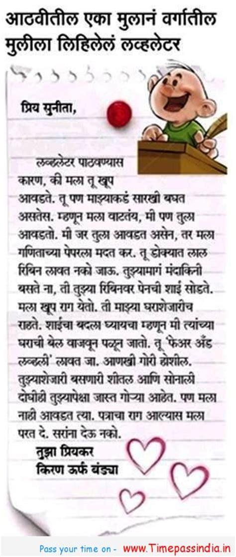 Letter Convert To Marathi free ing marathi font free nikolmaran