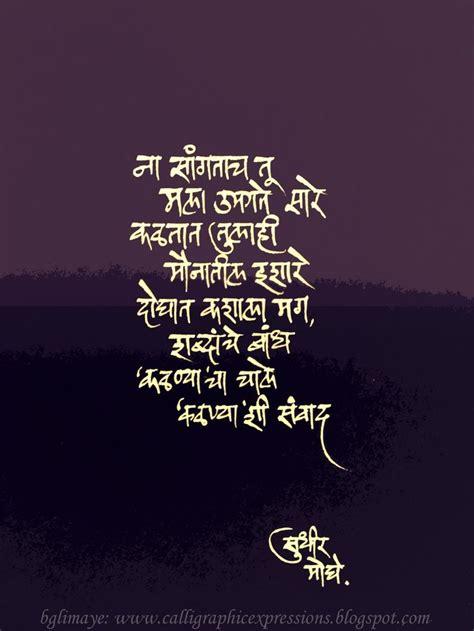 Marathi Wedding Quotes by 112 Best Marathi Kavita Images On Poem Poetry