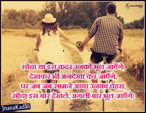 couple wallpaper with quotes in hindi hindi cool romantic shayari quotes and messages with love