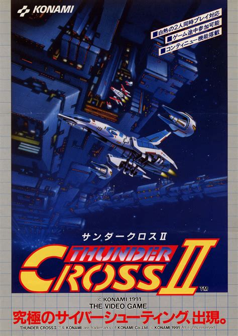 emuparadise retropie thunder cross ii japan rom