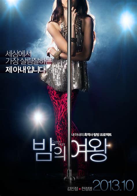 film korea queen of the night queen of the night korean movie 2013 밤의 여왕