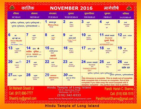 hindu calendar new year 28 images hindu calendar