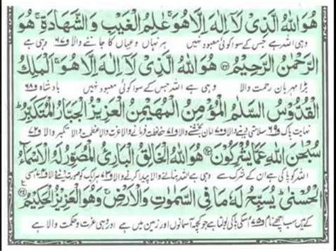 surah al hashr   verses youtube
