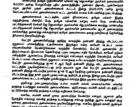 Tamil Websites In Tamil Language For Essays by Enactments By Makers Tamil Nadu Samacheer Kalvi Postponed