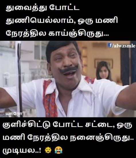 Meme Comedy - tamil memes latest content page 49 jilljuck