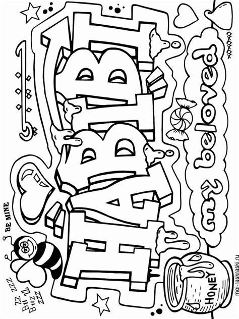 graffiti coloring pages  printable graffiti coloring