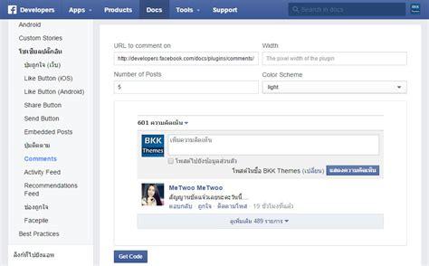 new themes on facebook ร บทำเว บ wordpress facebook comment wordpress