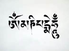 Om Padme Hum Lotus Om Padme Hum