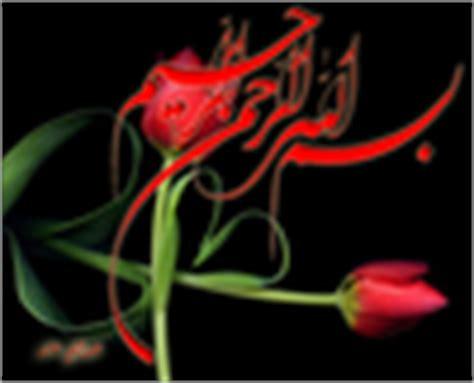 bismillah clip art  clkercom vector clip art